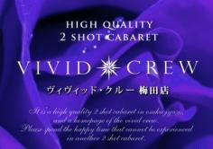 VIVID CREW 梅田店(ヴィヴィットクルー ウメダ)の紹介