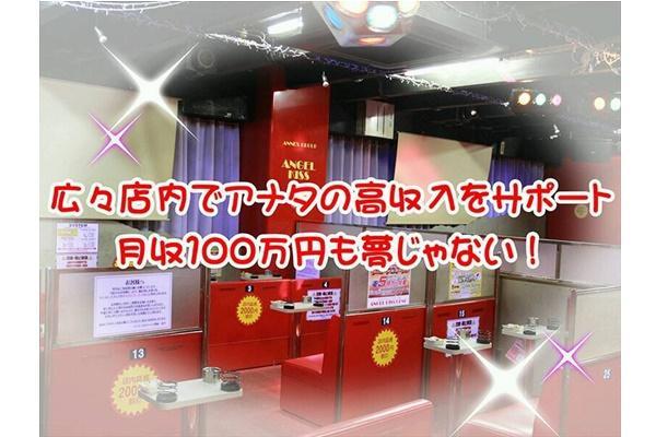 ANGELKISS上野(エンジェルキッス ウエノ)の紹介1