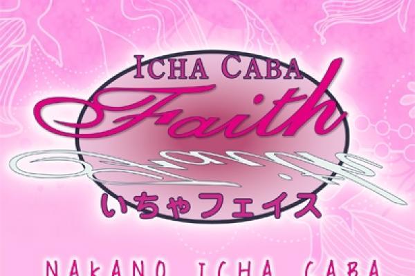 Icha Caba Faith(イチャキャバフェイス)の紹介0