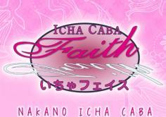 Icha Caba Faith(イチャキャバフェイス)の紹介・サムネイル0