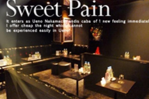 Sweet Pain(スイートペイン)の紹介0