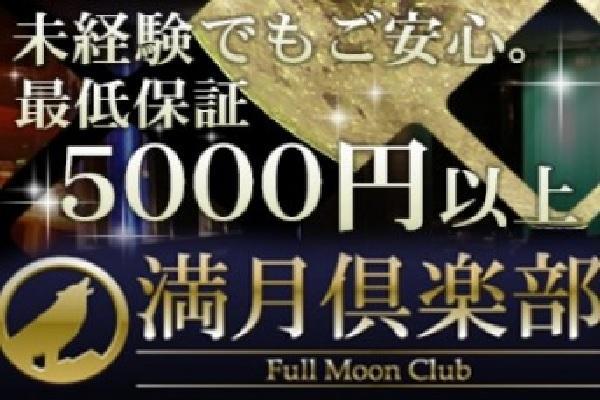 満月倶楽部(マンゲツクラブ)の紹介4