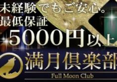 満月倶楽部(マンゲツクラブ)の紹介・サムネイル4