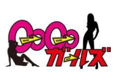 GOGO GIRLS(ゴーゴーガールズ)の紹介