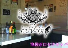 LUV-YA(ラブヤ)の紹介・サムネイル0