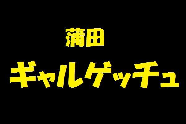 蒲田ギャルゲッチュ(ギャルゲッチュ)の紹介0