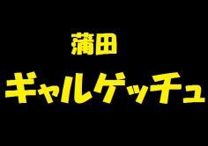 蒲田ギャルゲッチュ(ギャルゲッチュ)の紹介