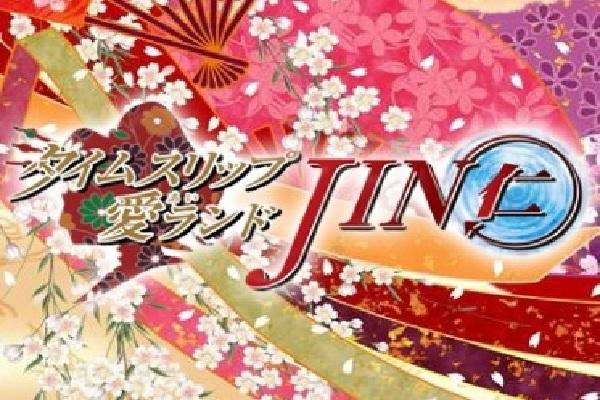 仁 -jin-(ジン)の紹介0