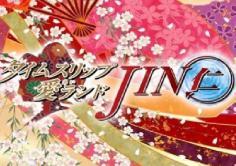 仁 -jin-(ジン)の紹介
