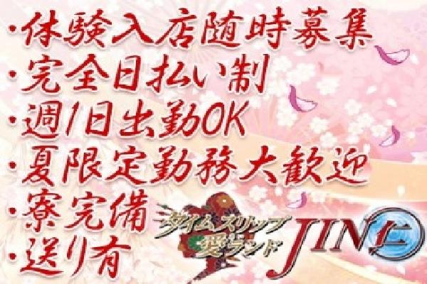 仁 -jin-(ジン)の紹介2