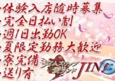 仁 -jin-(ジン)の紹介・サムネイル2