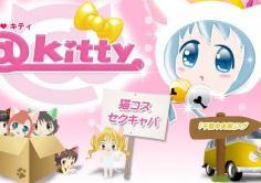 @kitty(アットキティー)の紹介
