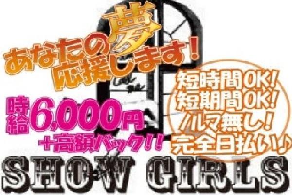 SHOW GIRLS(ショーガールズ)の紹介3