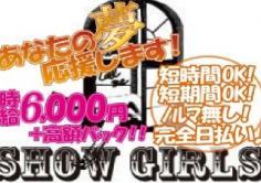 SHOW GIRLS(ショーガールズ)の紹介・サムネイル3