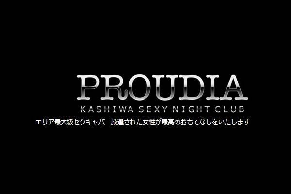 PROUDIA(プラウディア)の紹介0