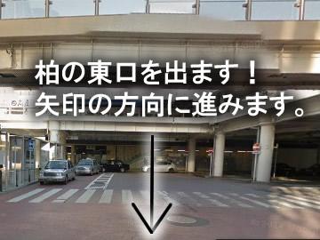 柏駅、東口を出て矢印の方向に進みます。 画像は、駅側を向いています。