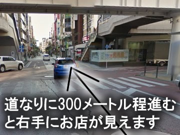 駅を背にした図です。 矢印の方向に約300メートル進むと右手にお店が見えます。