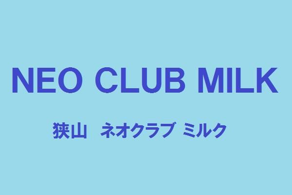 NEO CLUB MILK(ネオクラブミルク)の紹介0