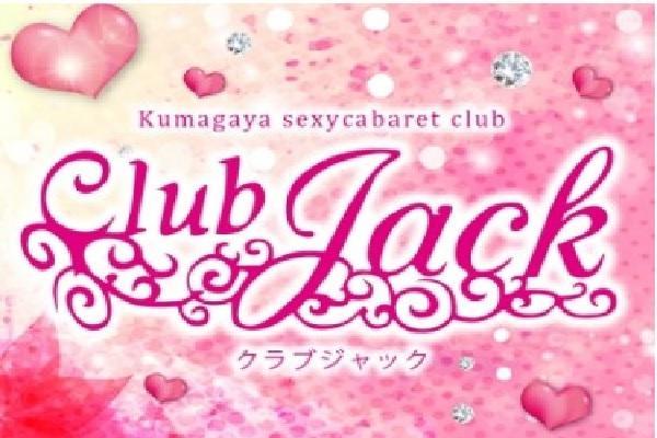 CLUB JACK(クラブジャック)の紹介0