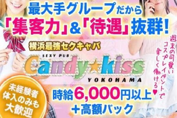 CANDY KISS(キャンディキッス)の紹介1