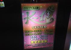 K-1(ケーワン)の紹介・サムネイル2