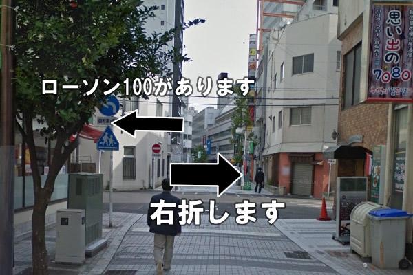 100円ローソンを左に見て、右折します。