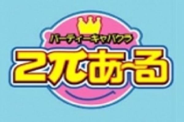 2πあ~る 川崎店(ニーパイアールカワサキテン)の紹介0