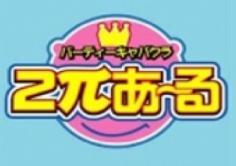 2πあ~る 川崎店(ニーパイアールカワサキテン)の紹介