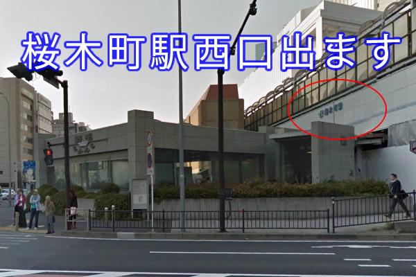 桜木町駅西口をでます。