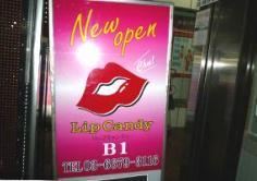 Lip Candy(リップキャンディ)の紹介・サムネイル1