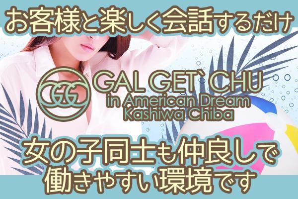 ギャルゲッチュ・イン・アメリカンドリームの紹介5