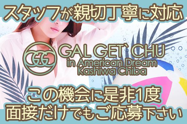 ギャルゲッチュ・イン・アメリカンドリームの紹介7