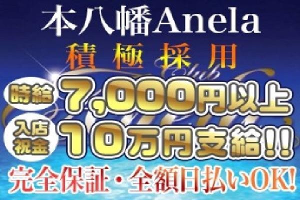 anela(アネラ)の紹介6