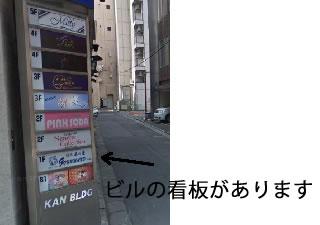 左折間際にビルの看板もあります。
