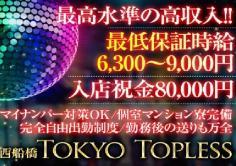 Tokyo Topless(トウキョウトップレス)の紹介