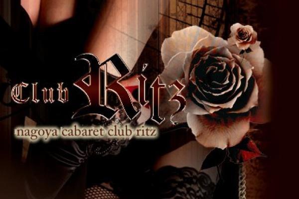 Club Ritz(クラブ リッツ)の紹介0