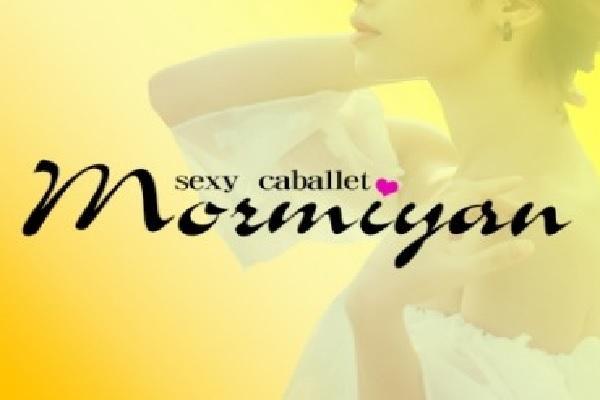 sexy caballet mormiyan(モーミヤン)の紹介0