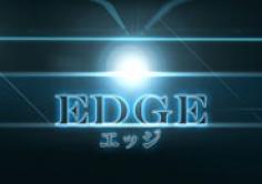 EDGE(エッジ)の紹介
