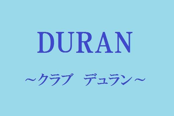 DURAN(デュラン)の紹介0
