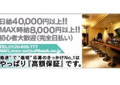 マックスハート 錦店(マックスハート ニシキ)の紹介・サムネイル2