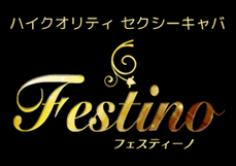 Festino(フェスティーノ)の紹介