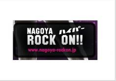 NAGOYA ROCK ON(名古屋ロックオン)の紹介
