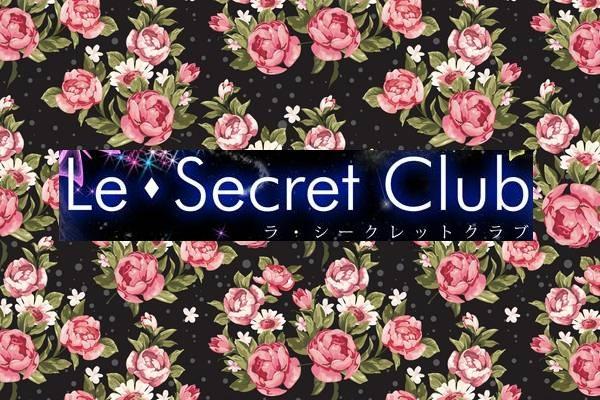 Le・Secret Club(ラ・シークレットクラブ)の紹介0