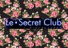 Le・Secret Club(ラ・シークレットクラブ)の紹介・サムネイル0