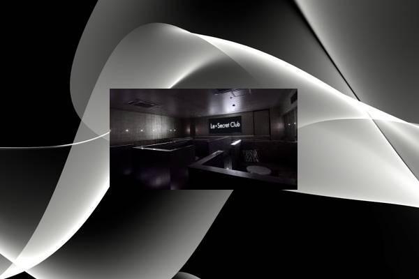Le・Secret Club(ラ・シークレットクラブ)の紹介1