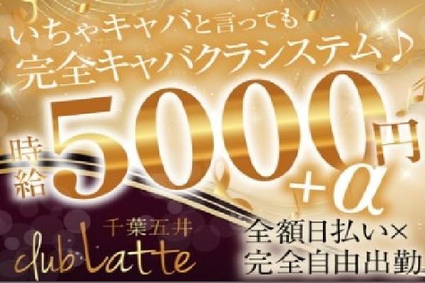 CLUB Latte(クラブラテ)の紹介1