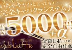 CLUB Latte(クラブラテ)の紹介・サムネイル1