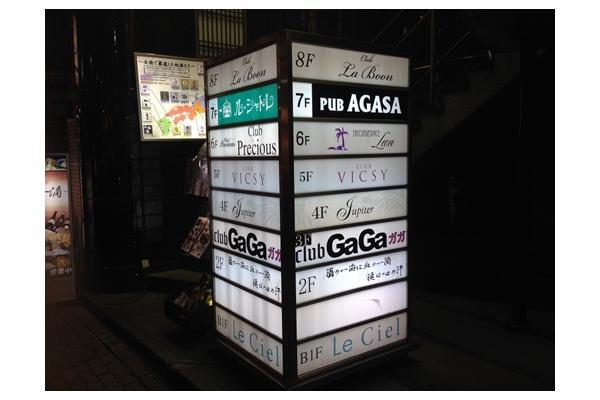 CLUB GaGa(クラブガガ)の紹介3