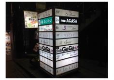 CLUB GaGa(クラブガガ)の紹介・サムネイル3