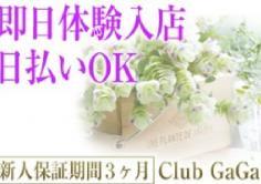 CLUB GaGa(クラブガガ)の紹介・サムネイル7
